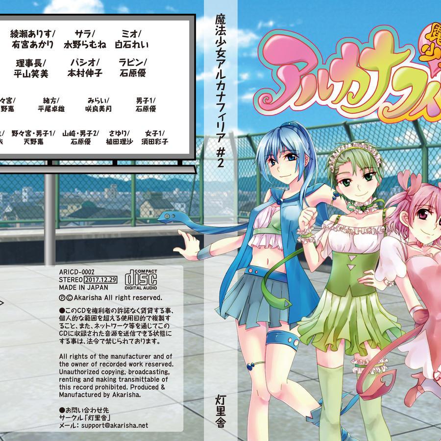 魔法少女アルカナフィリア Vol.2