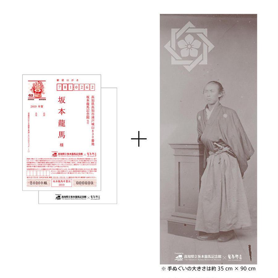 龍馬に届く年賀状(オリジナル手ぬぐい付き)