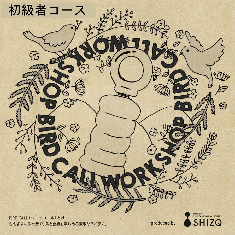 【初心者コース】SHIZQ LAB. バードコールWS 参加チケット(11/24開催分)