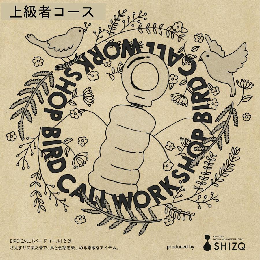 【上級者コース】SHIZQ LAB. バードコールWS 参加チケット(11/24開催分)