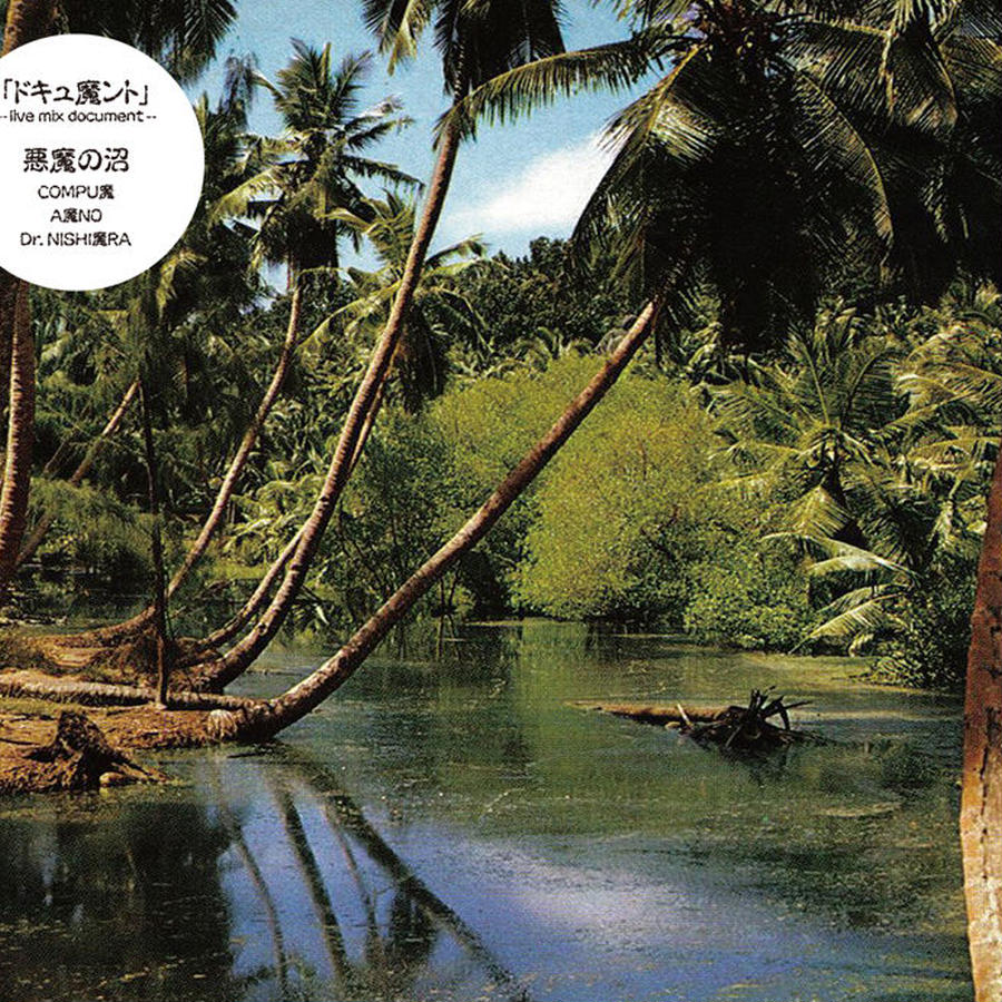 悪魔の沼(Akuma No Numa)「ドキュ魔ント」(送料無料)