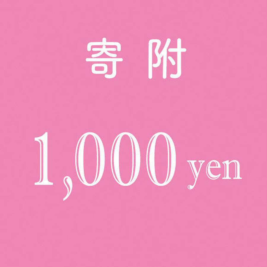 1000円寄付(缶バッヂ付)