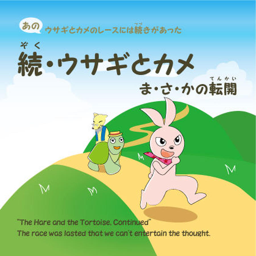 ♯「続・ウサギとカメ」The Hare  and the Tortoise,Continued2 冊