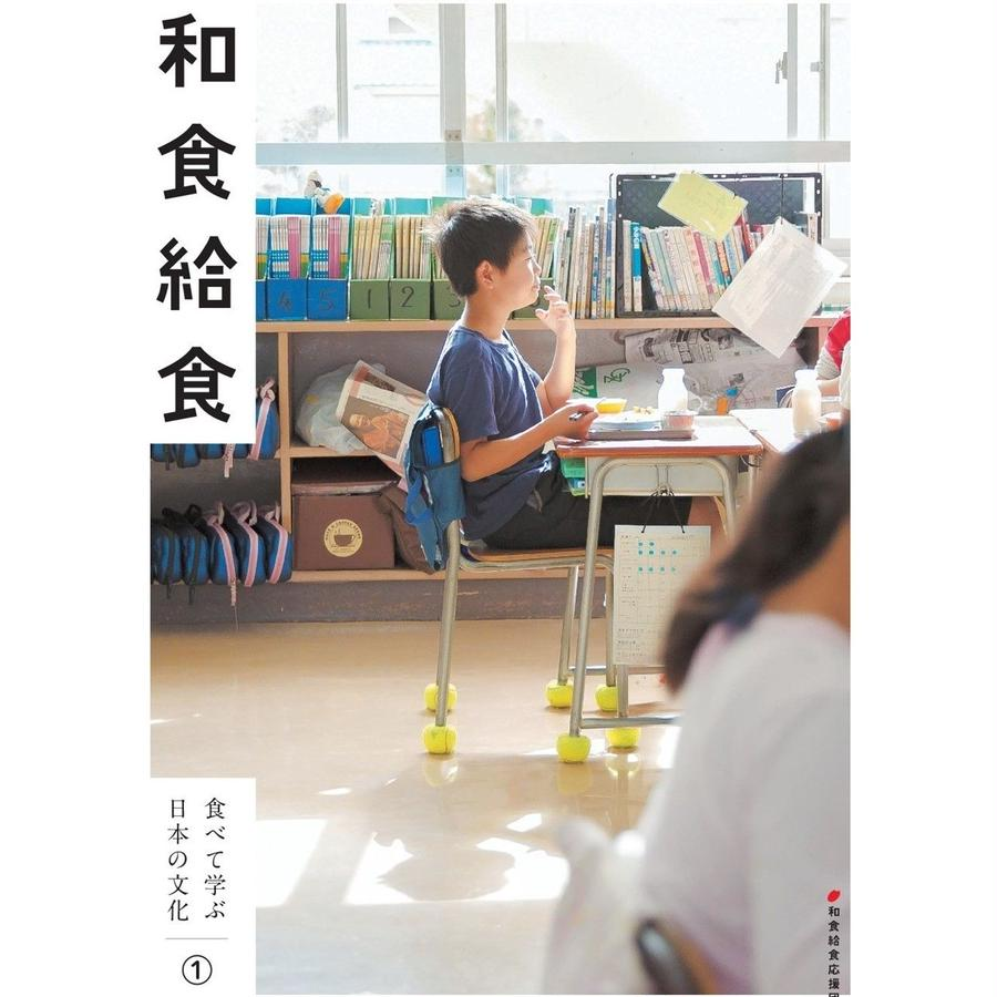 和食給食 食べて学ぶ日本の文化①【15冊セット】