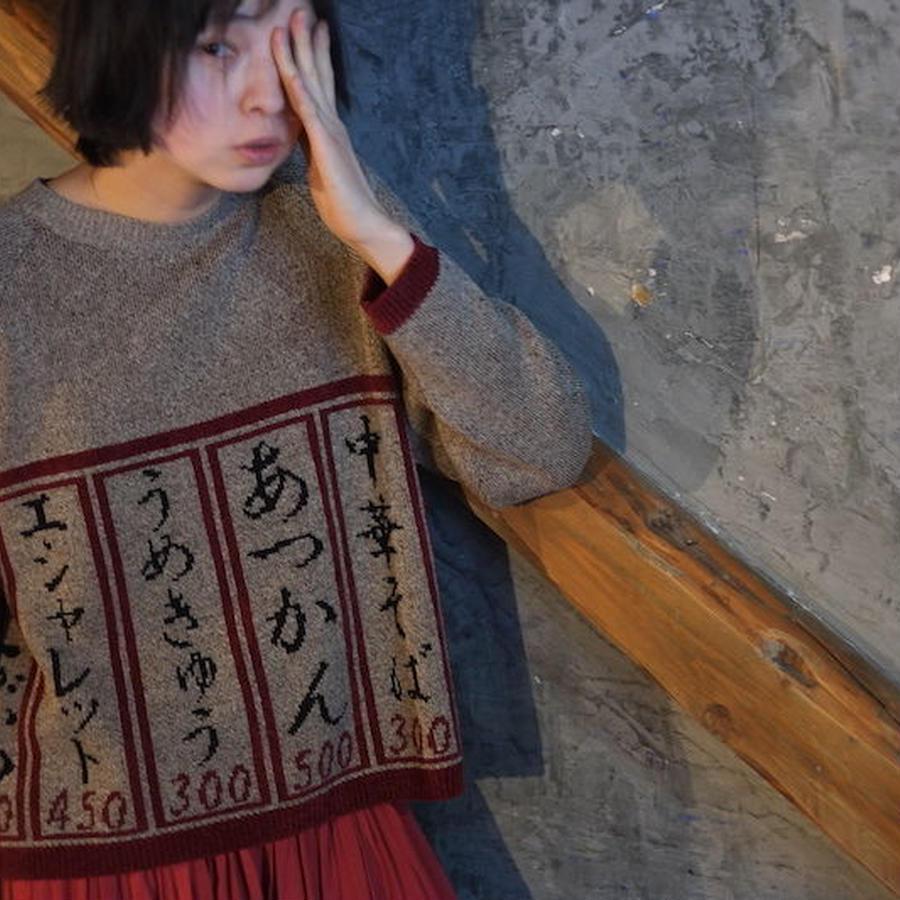 Izakaya knit  【3月20日納品先行予約】
