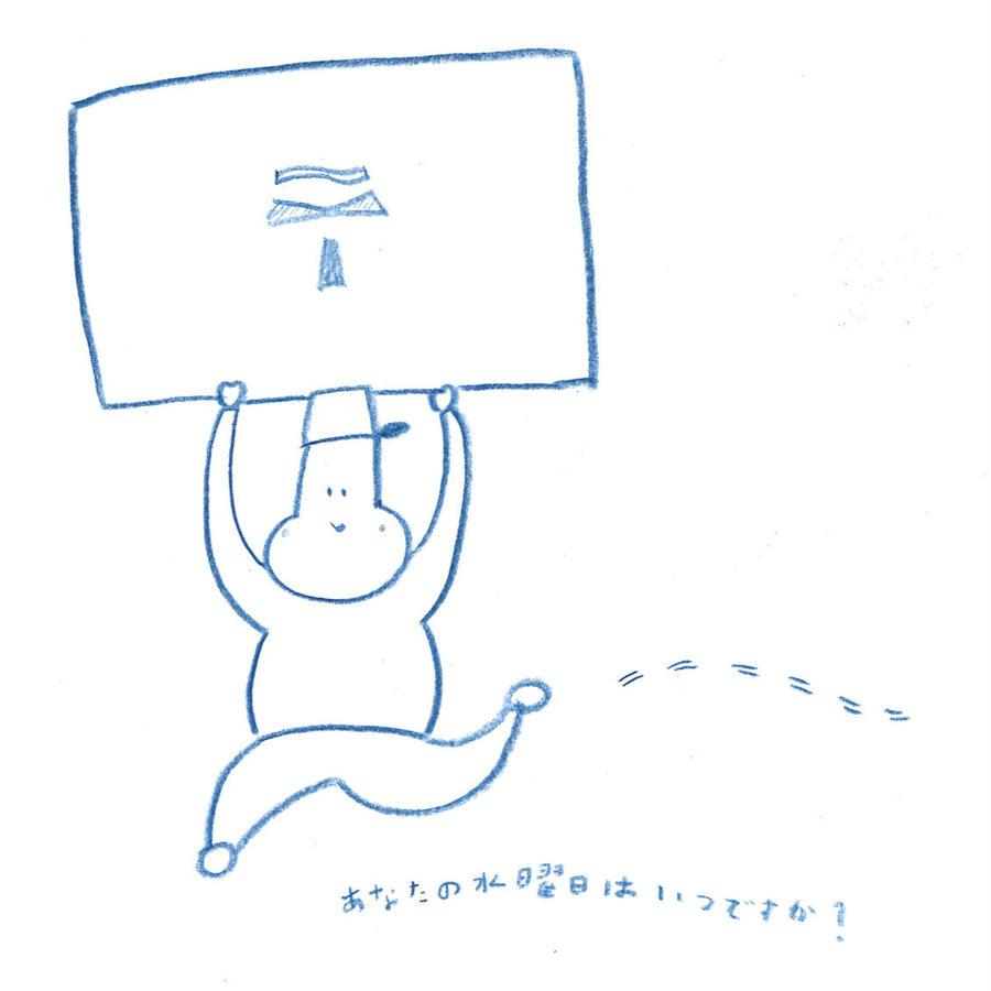 水曜倶楽部入会