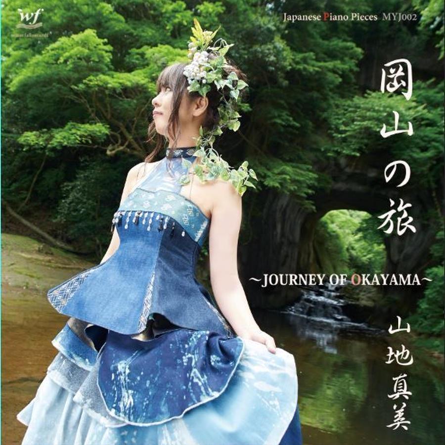 岡山の旅~JOURNEY OF OKAYAMA~