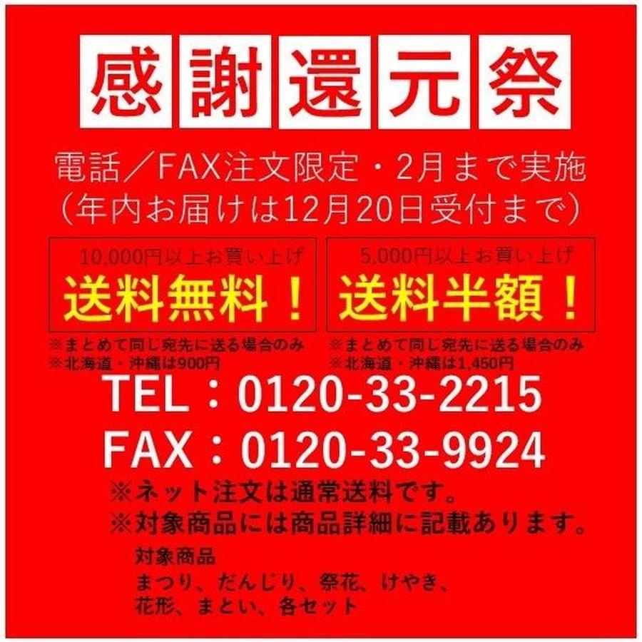 【ギフト向け商品 電話・FAX注文に限り送料半額~無料】
