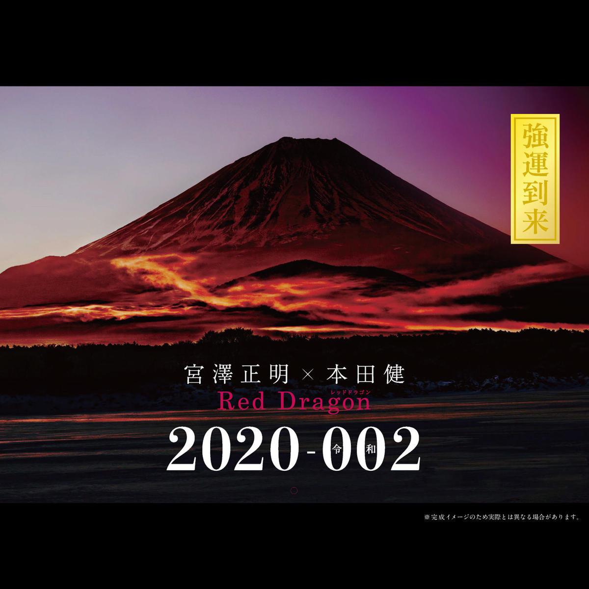 レッド ドラゴン 富士山
