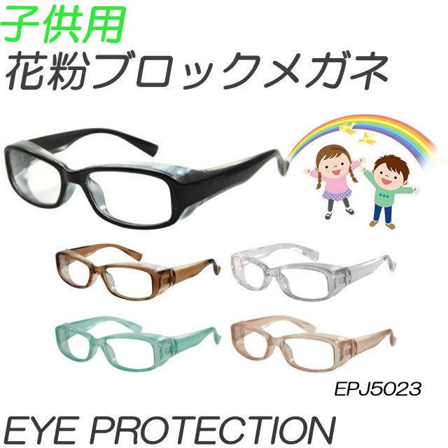メガネ 子供 用 花粉 花粉症メガネの子供用10選!口コミでおすすめの人気アイテムは?