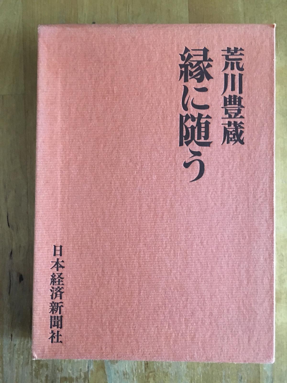 ファーイースタン・オールドブックス通信販売部            縁に随う 荒川豊蔵 (著) 日本経済新聞社