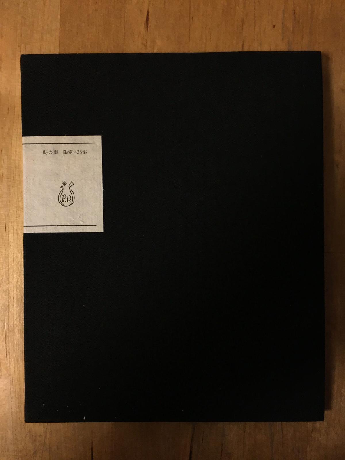 ファーイースタン・オールドブックス通信販売部            時の崖 安部公房 プレス・ビブリオマーヌ(限定版)