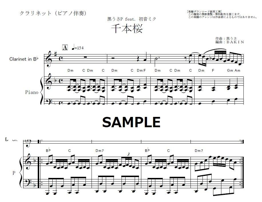 桜 ピアノ 千本