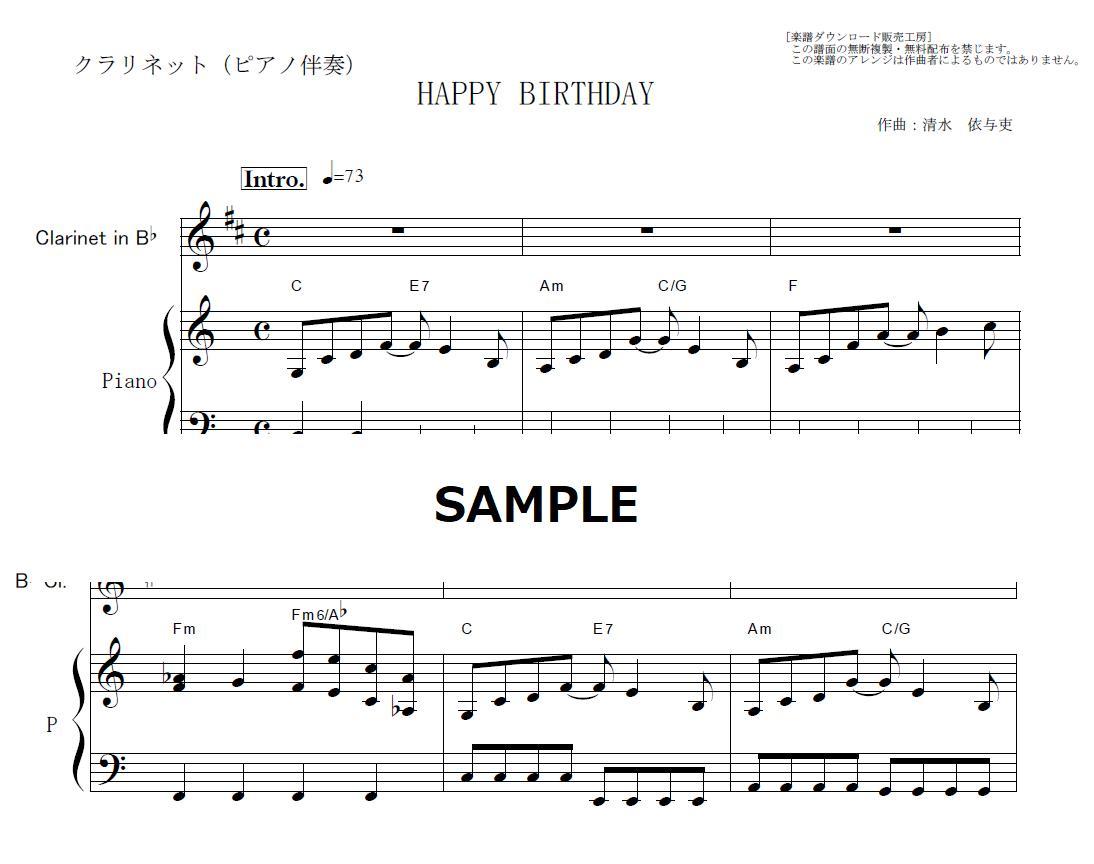楽譜 トゥーユー ハッピ バースデー