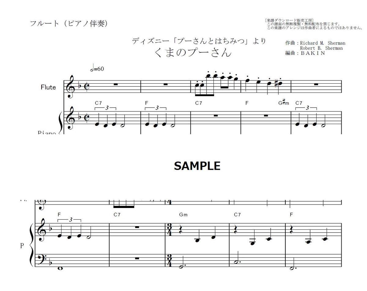 フルート 楽譜 無料