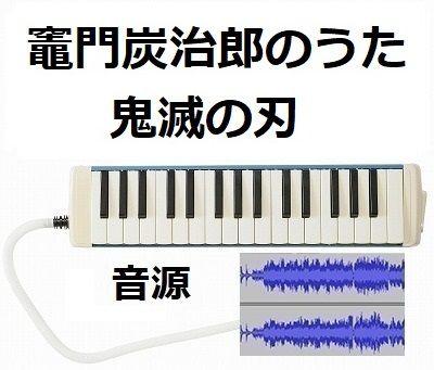 ピアノ の 竈門 治郎 炭 歌