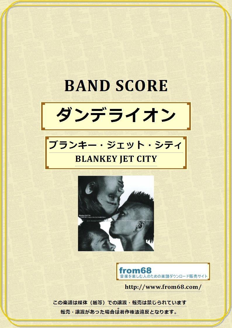 シティ ブランキー ジェット 小さな恋のメロディ BLANKEY