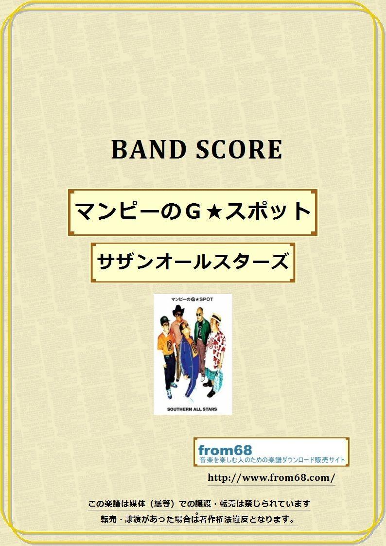 サザンオールスターズ / マンピーのG☆スポット バンド・スコア(TAB譜 ...