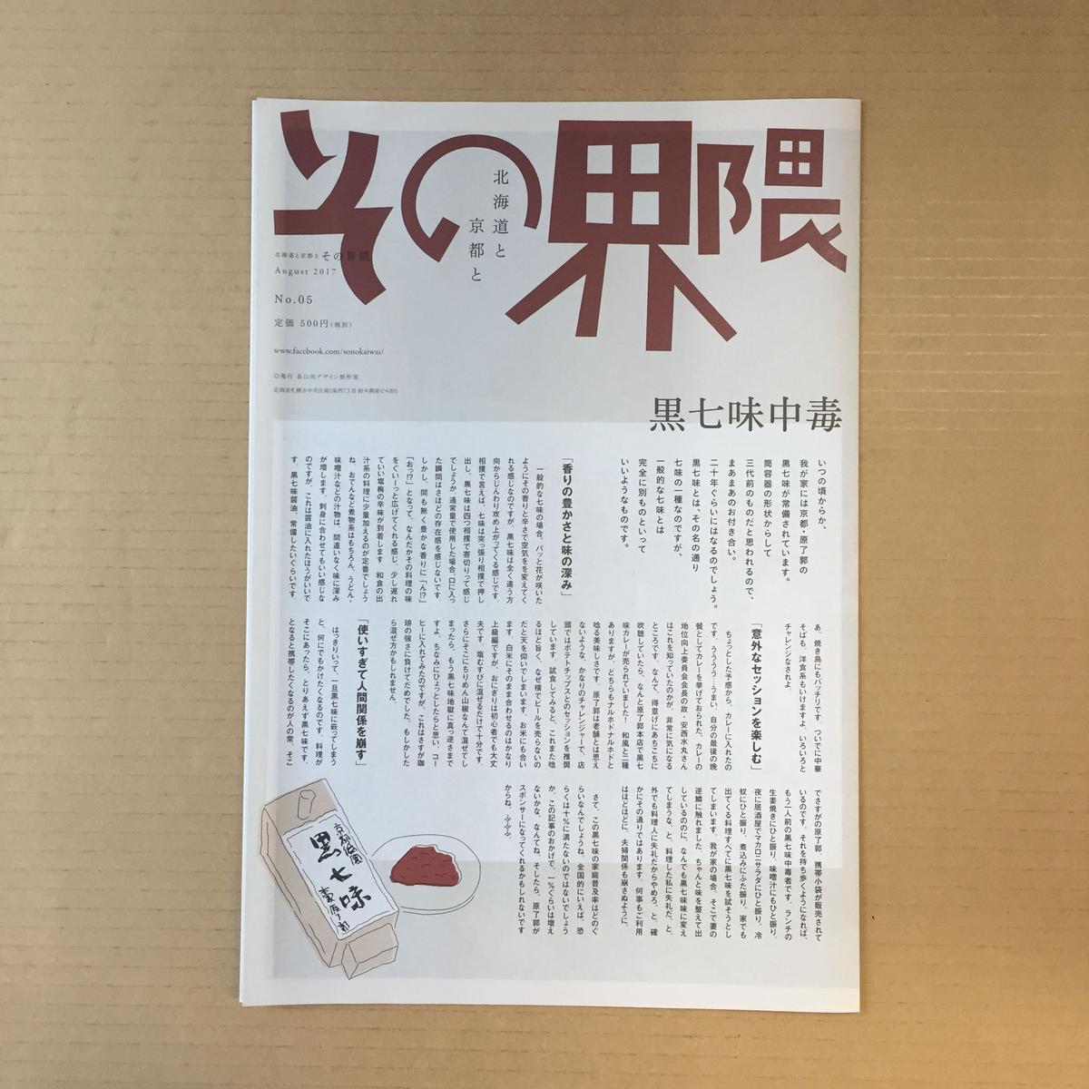 ng-non-bindable>北海道と京都と その界隈  第5号 | HH DESIGN