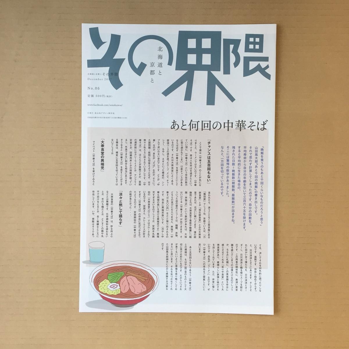 ng-non-bindable>北海道と京都と その界隈  第6号 | HH DESIGN
