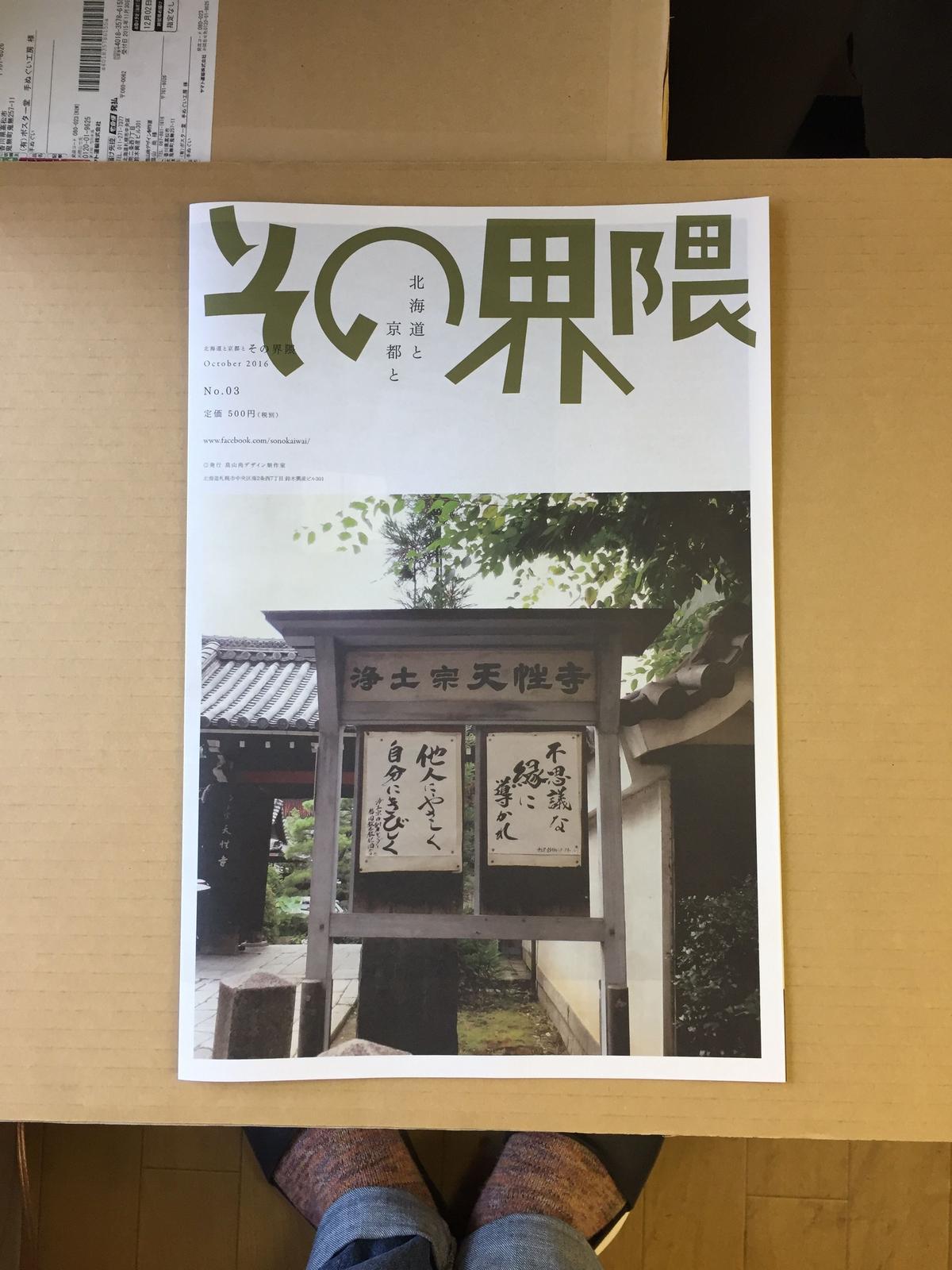 ng-non-bindable>北海道と京都と その界隈 第3号 | HH DESIGN