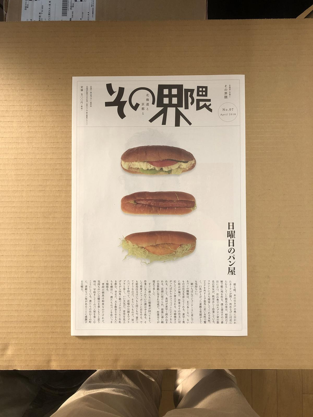 ng-non-bindable>北海道と京都と その界隈 第7号 | HH DESIGN