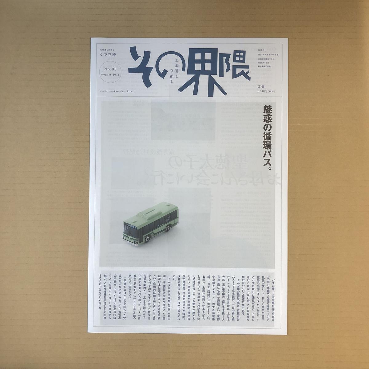 ng-non-bindable>北海道と京都と その界隈   第8号 | HH DESIGN
