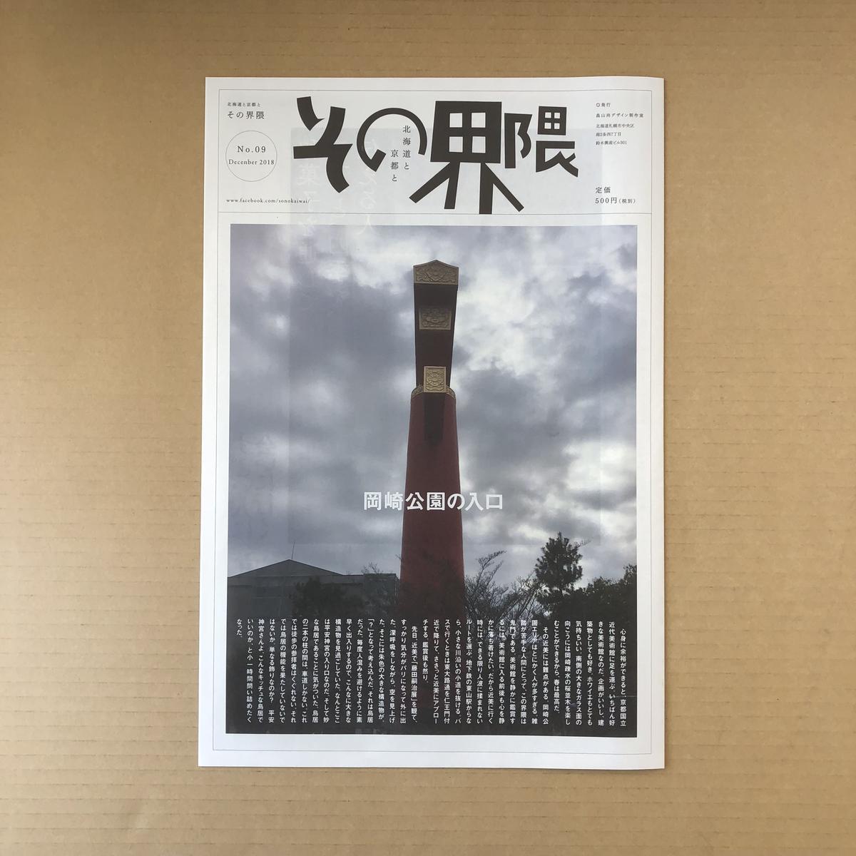 ng-non-bindable>北海道と京都とその界隈 第9号 | HH DESIGN
