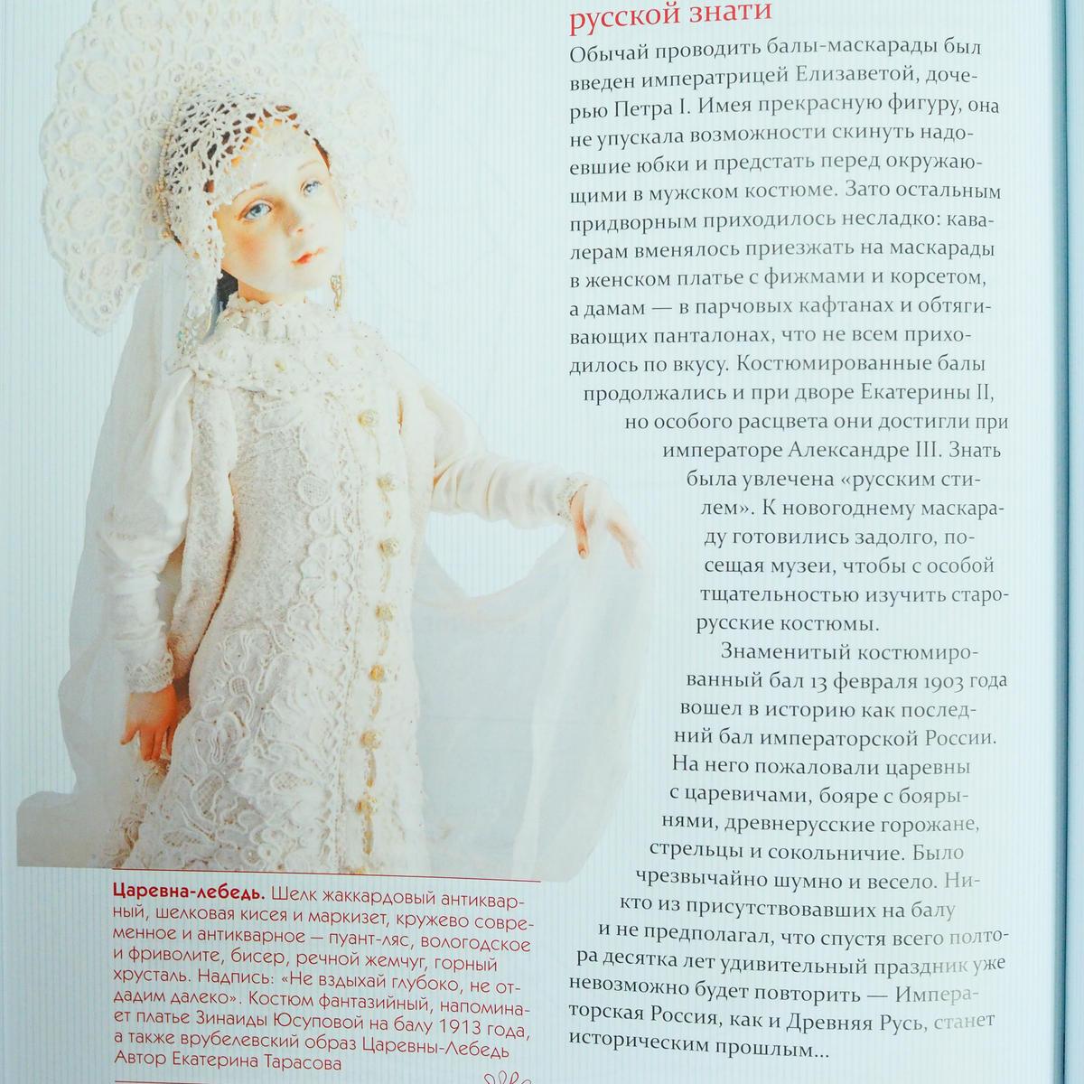 ロシア・東欧のアート書籍専門店イスクーストバ            ロシアの民族衣装大全
