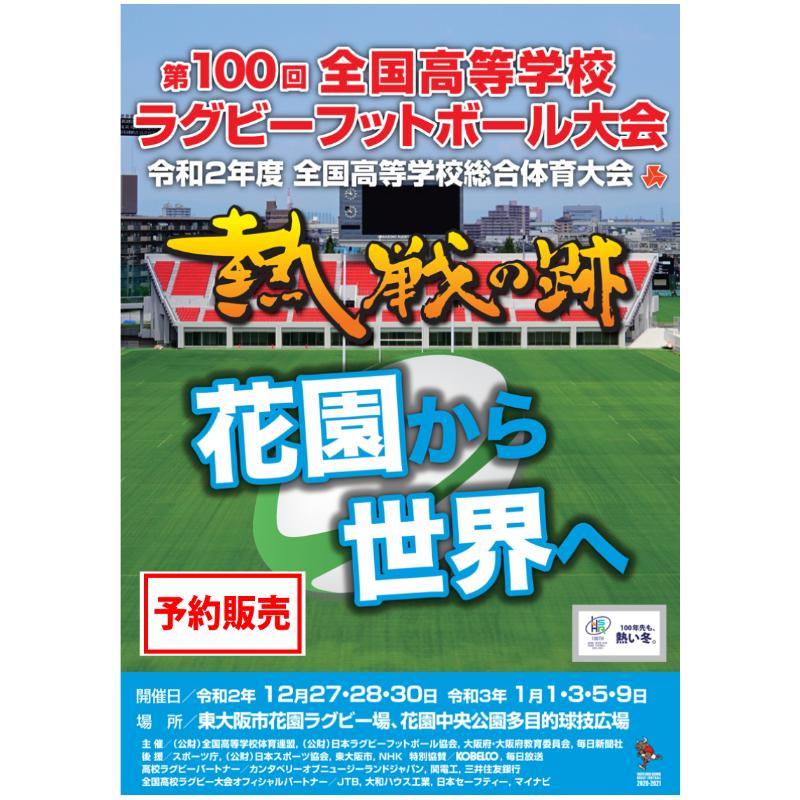 予約販売】第100回全国高等学校ラグビーフットボール大会 大会記録 ...