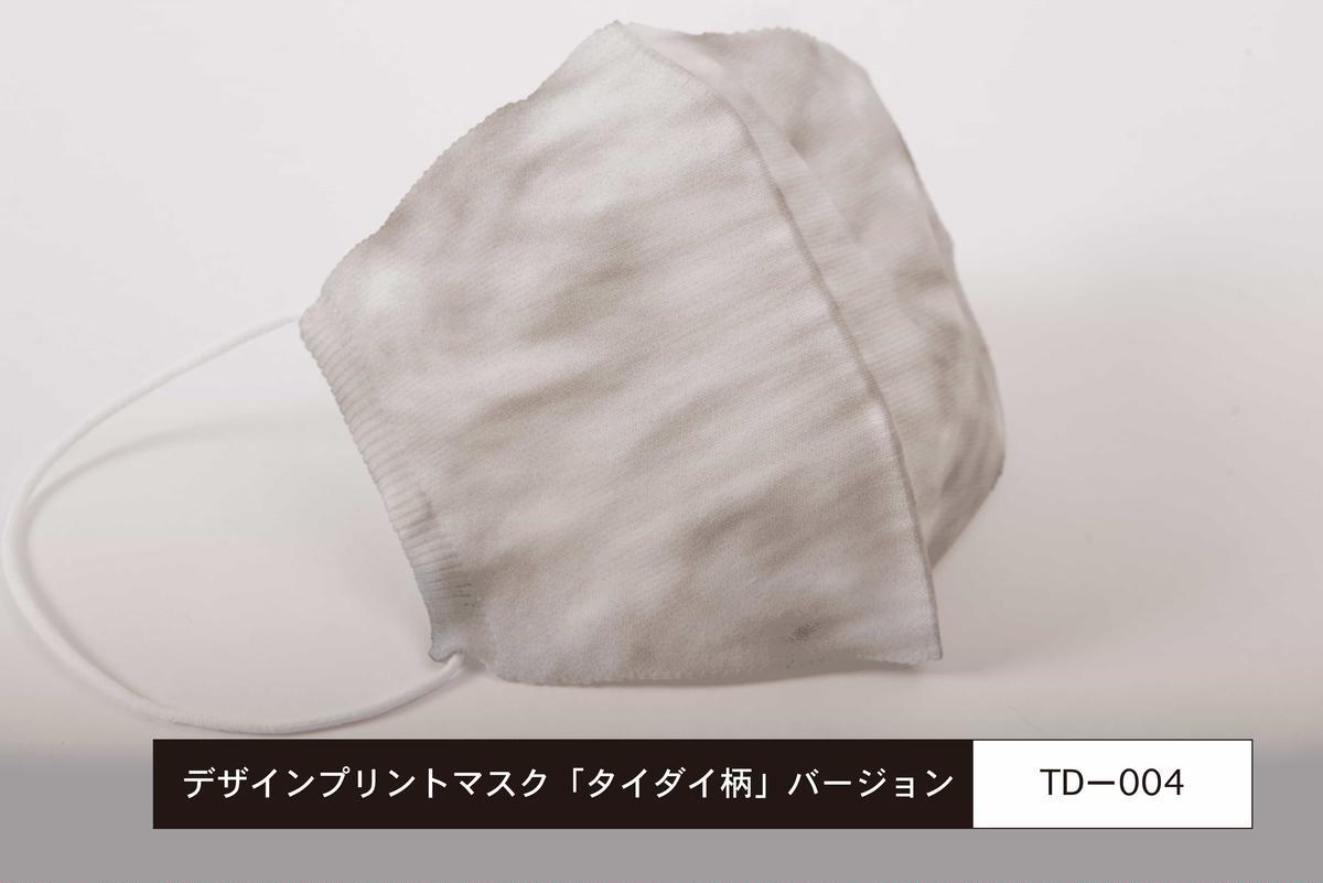 マスク 五泉 ニット
