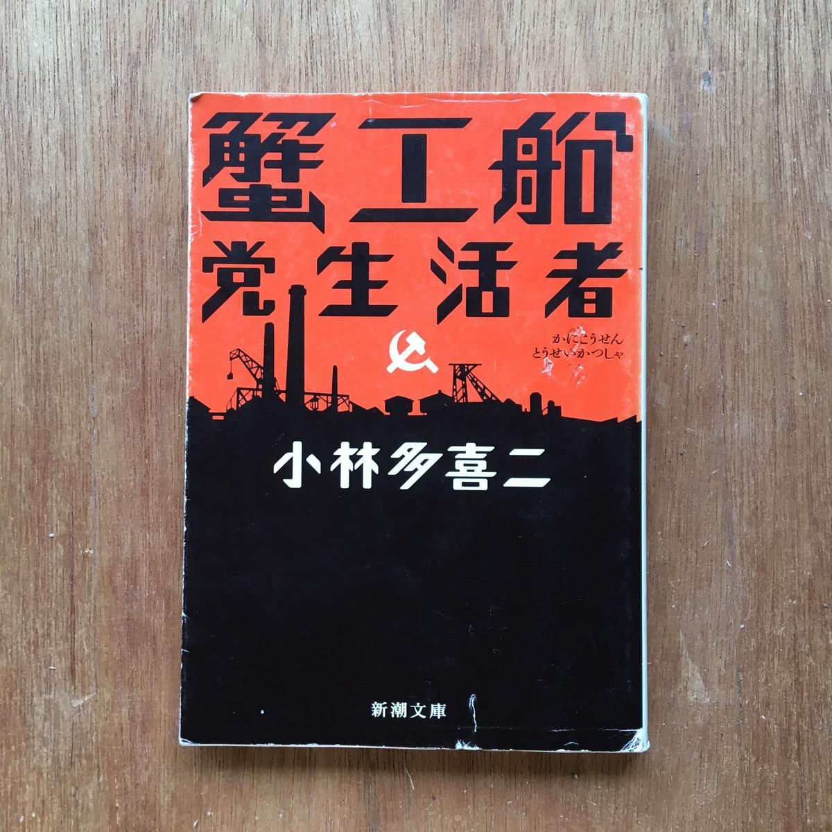 """プロレタリア作家""""パック(3冊セット):小林多喜二『蟹工船・党生活者 ..."""