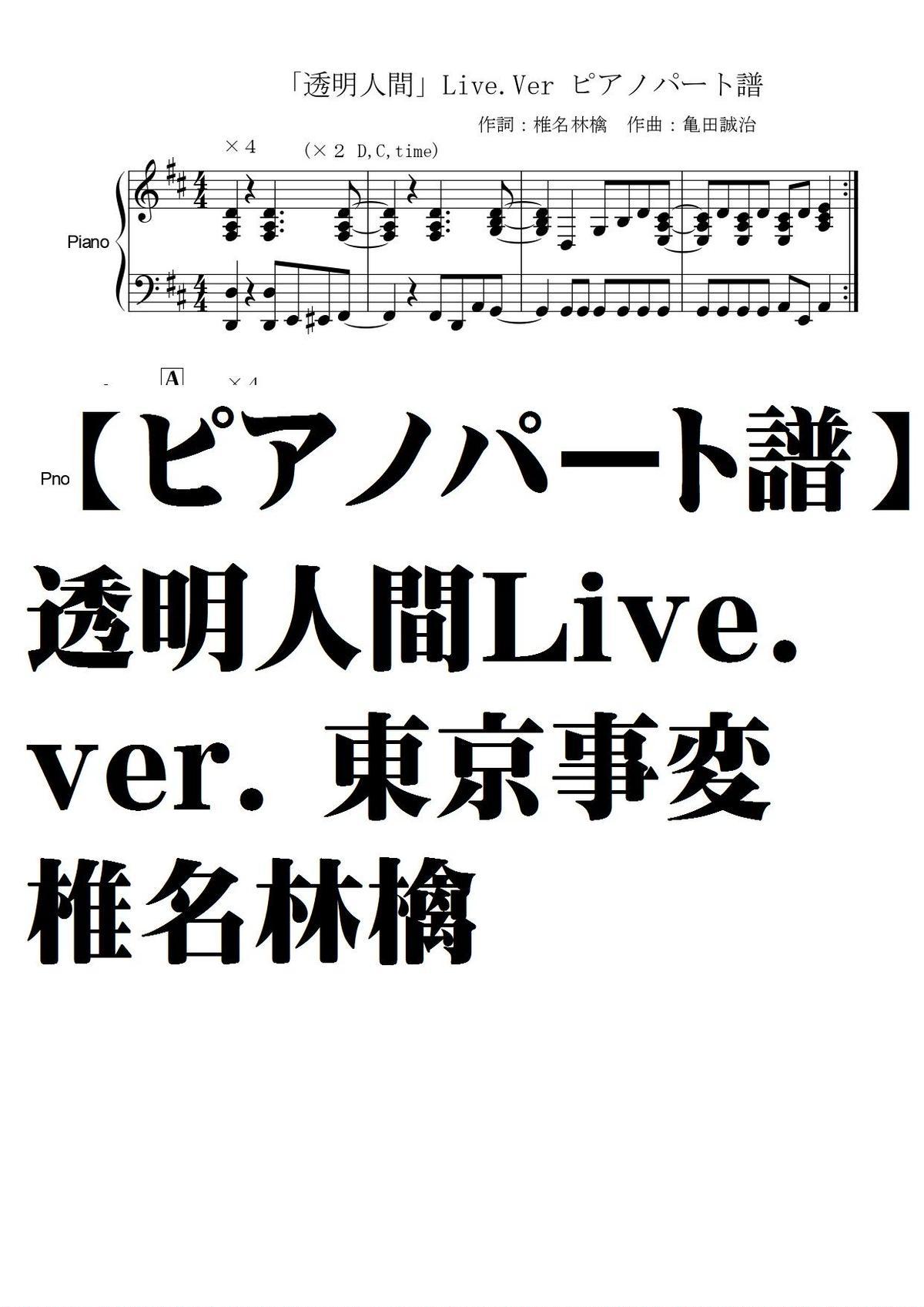 東京事変】透明人間Live.verピアノパート | summer☆meron楽譜SHOP
