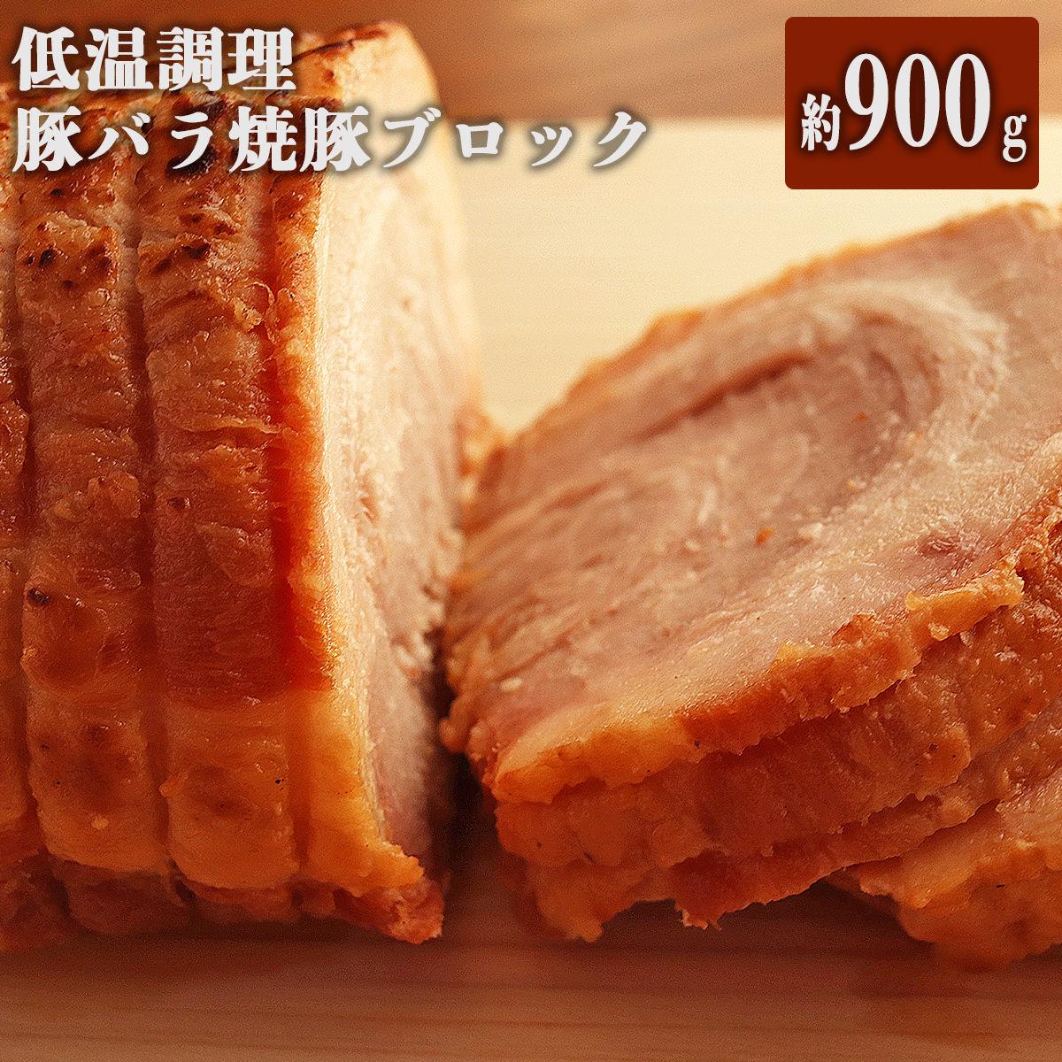 調理 焼豚 低温