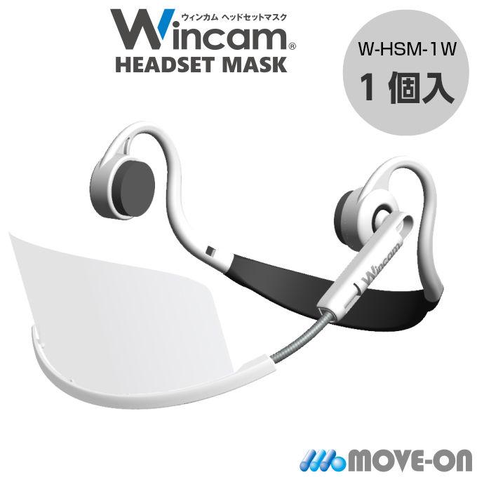 ヘッドセットマスク (1個入) ホワイト/ W-HSM-1W | move-on SHOP