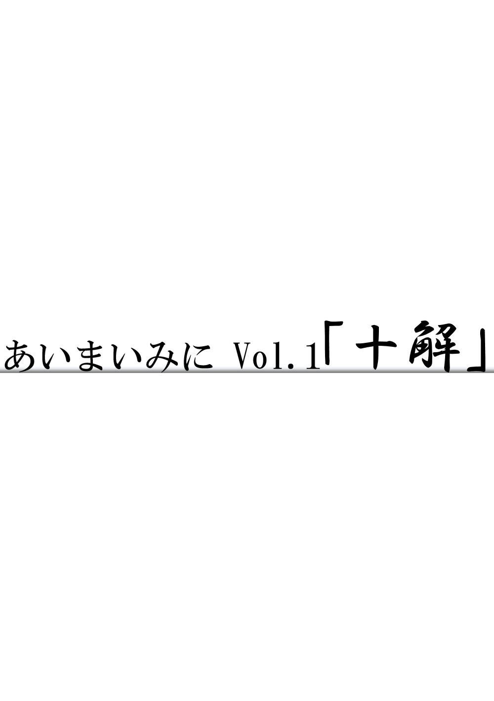 XEOXY            あいまいみに Vol.01「十解」