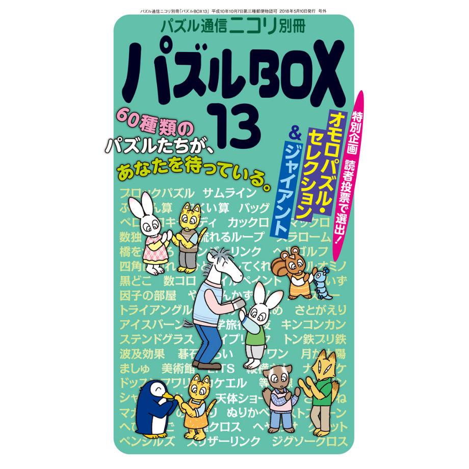 765 Puzzle Box Vol.13   nikoli book shop