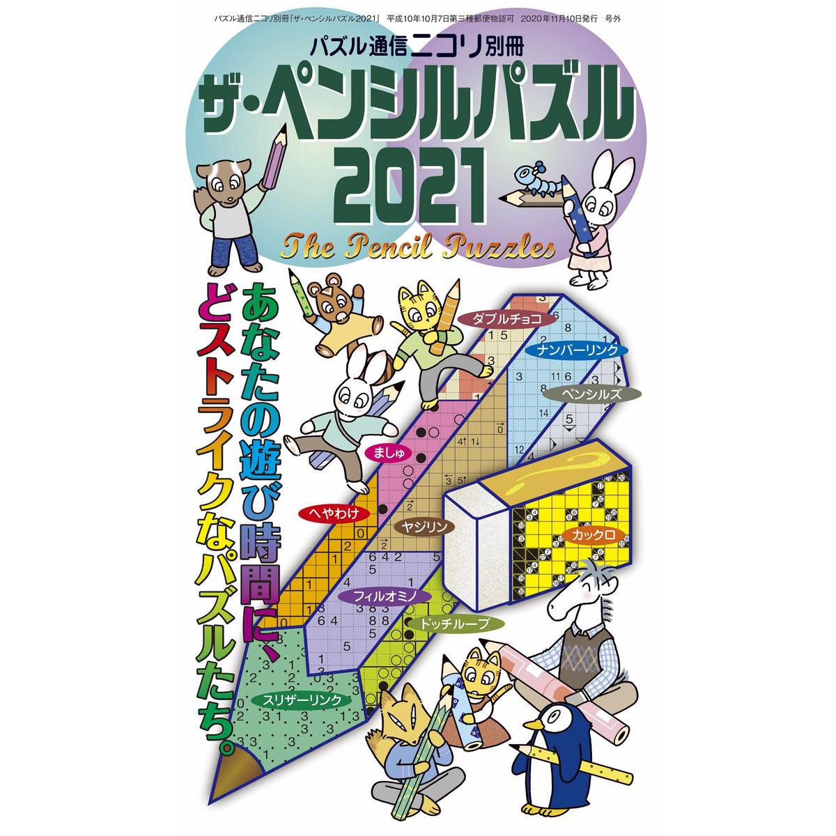 847 The Pencil Puzzle 2021   nikoli book shop