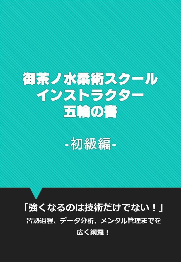 御茶ノ水柔術スクール インストラクターマニュアル「初心者習熟法 ...