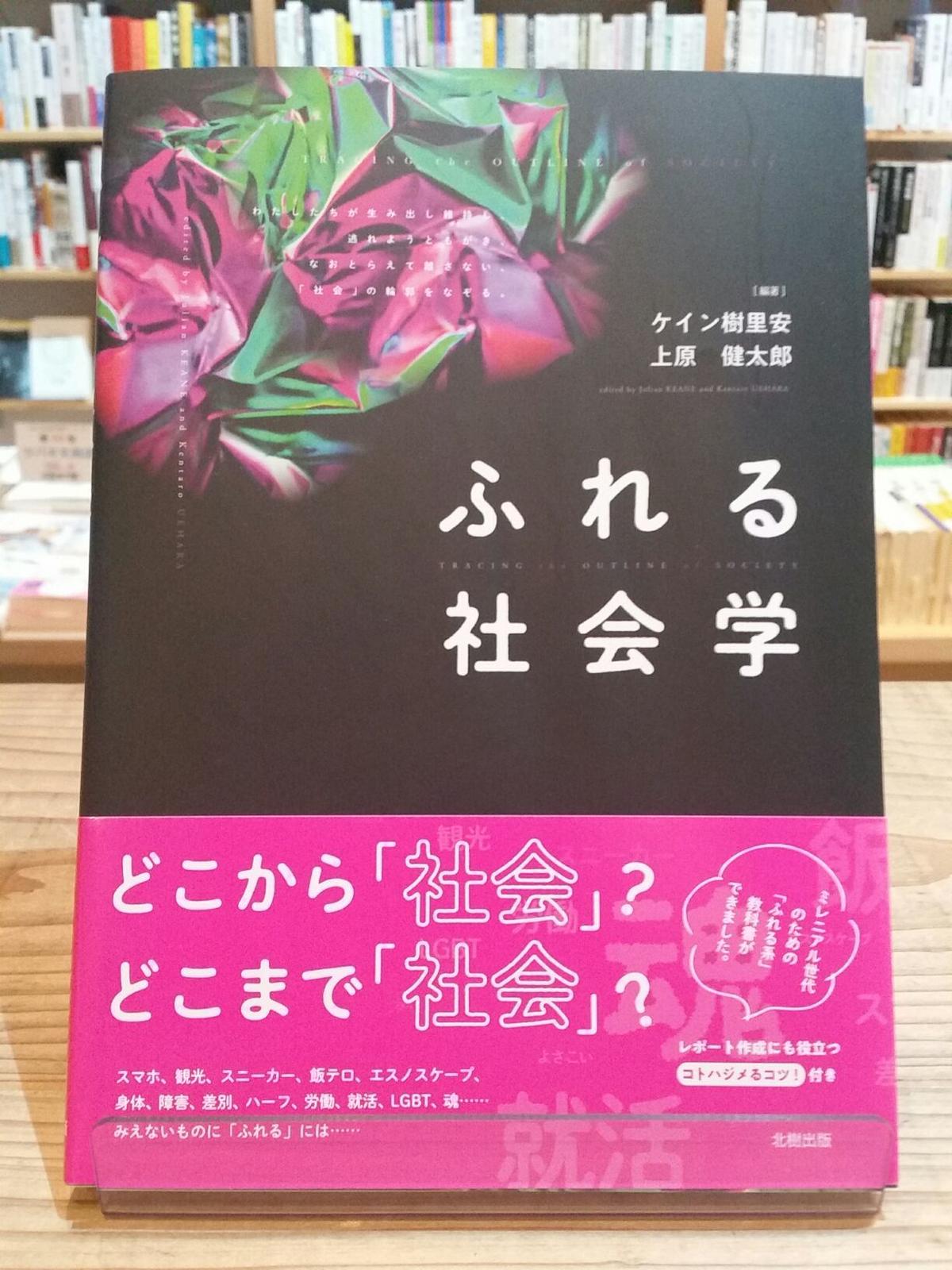 ふれる 社会 学 『ふれる社会学』刊行イベント #ふれしゃかフェス...