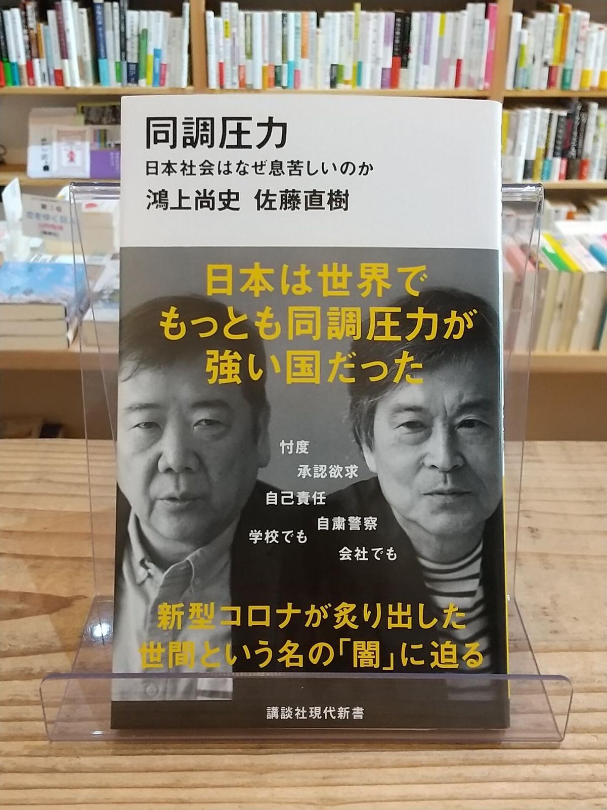 同調圧力 日本社会はなぜ息苦しいのか (講談社現代新書 ...