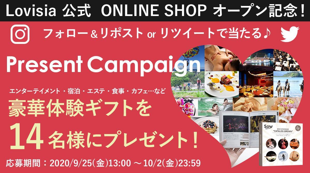 Lovisia公式ONLINE SHOP「Lovisia selection」OPEN記念♪エンターテイメント・宿泊・エステ・食事 カフェ…な...
