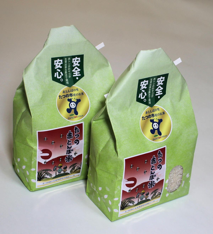 たつの赤とんぼ米            コシヒカリ白米750g2袋セット ひょうご推奨ブランド