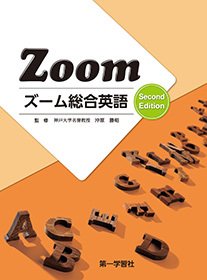 zoom 最新 版
