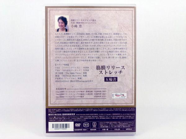 筋膜リリースストレッチ五輪書 小峰恵 | 手技DVDドット・コム