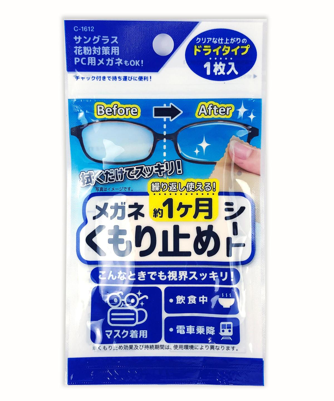 曇り 止め おすすめ メガネ