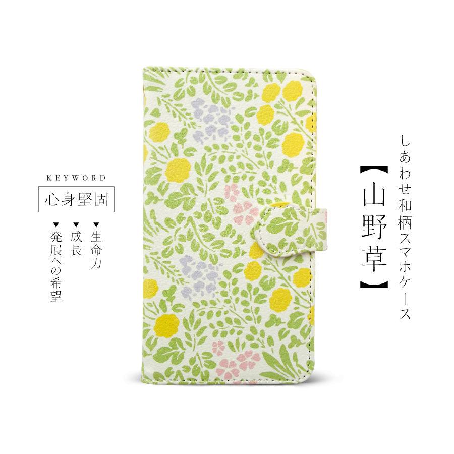 しあわせ和柄スマホケース 手帳型 山野草 Iphone専用ケース固定