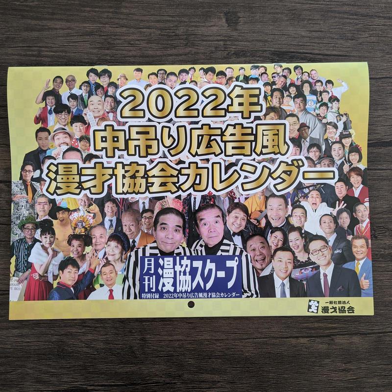 2022年 中吊り広告風 漫才協会カレンダー(送料込み)