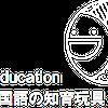 E-C-Education 英語中国語の知育玩具と教材