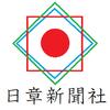 日章新聞社